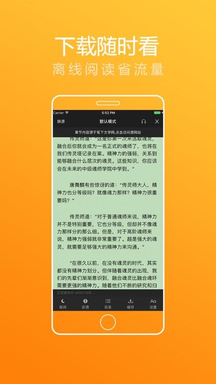追书大神-网罗全网热门小说