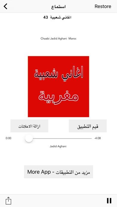 App Shopper: Aghani Cha3biya Maghribiya (Lifestyle)