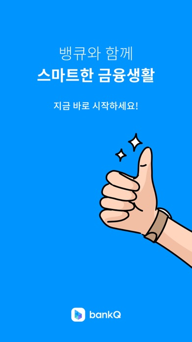 뱅큐(bankQ)-4