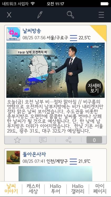 케이웨더 날씨 Pro (기상청 날씨, 미세먼지, 위젯, 세계날씨) screenshot-3