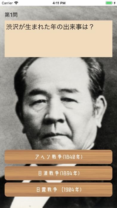 渋沢クイズ screenshot 3