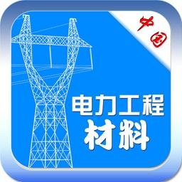 电力工程材料