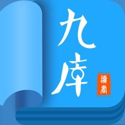 九库小说阅读 - 海量电子书追书神器
