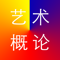 App Icon for 成考专升本艺术概论 App in United States IOS App Store