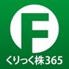 フジトミ株365 ‐ 取引所CFD(くりっく株365)