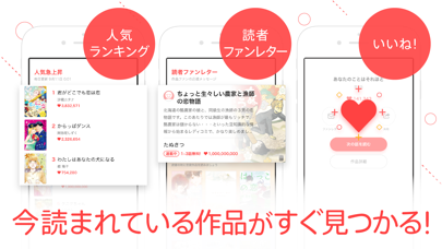 ダウンロード マンガJAM - 恋愛マンガが読み放題! -PC用