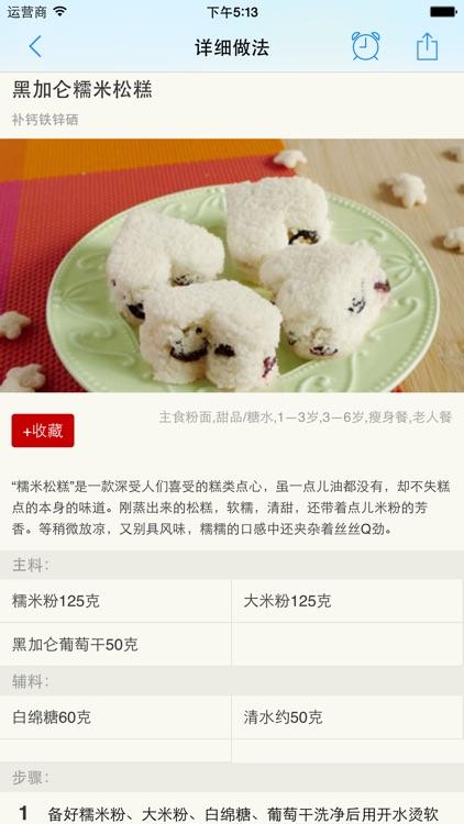 小吃点心大全 - 吃货必备的美味食谱 screenshot-4