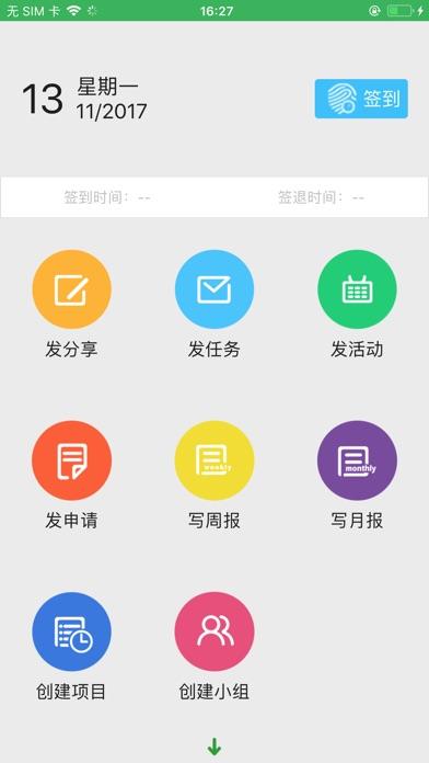 Screenshot of 思普瑞特 App