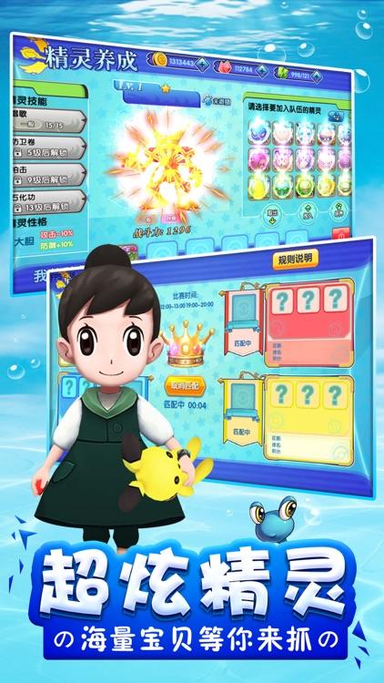 小精灵进化-3D宠物小精灵养成手游 screenshot-3