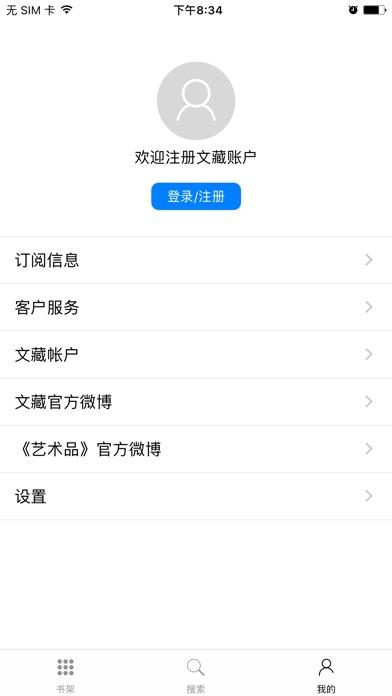 《荣宝斋》精选 screenshot