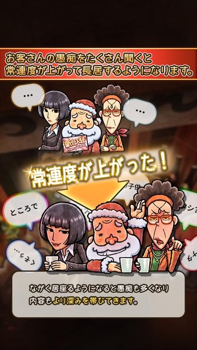 おでん屋人情物語3のスクリーンショット3