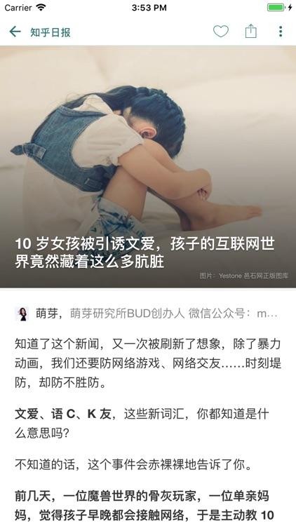下一栈 screenshot-4