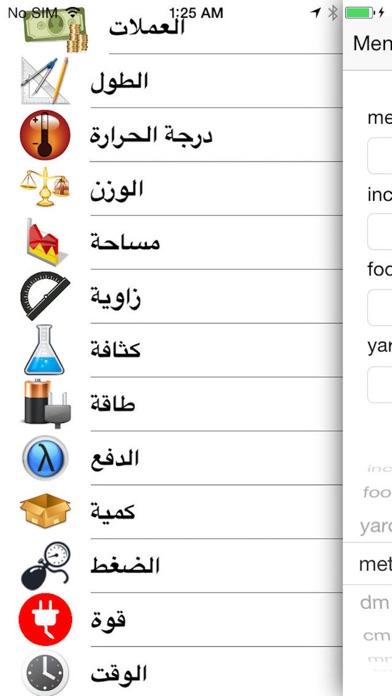 Screenshot for وحدات القياس والتحويلات in Jordan App Store