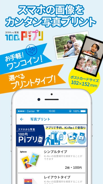 Ki-Re-i Photo(証明写真&写真プリント-ピプリ)紹介画像4