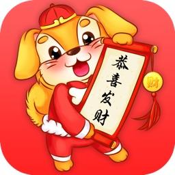 2018春节祝福短信大全- 狗年春节拜年专用