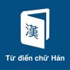 TĐ Chữ Hán