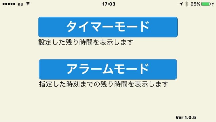 トーキングエイド for iPhone/iPod タイマー