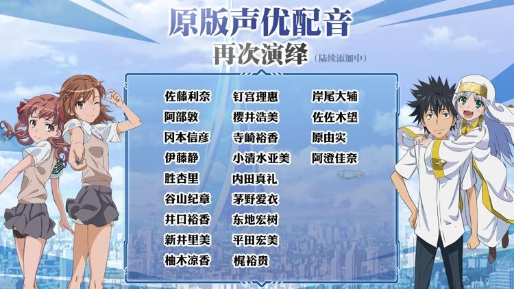 魔法禁书目录-吃呱大佬等你来战 screenshot-4