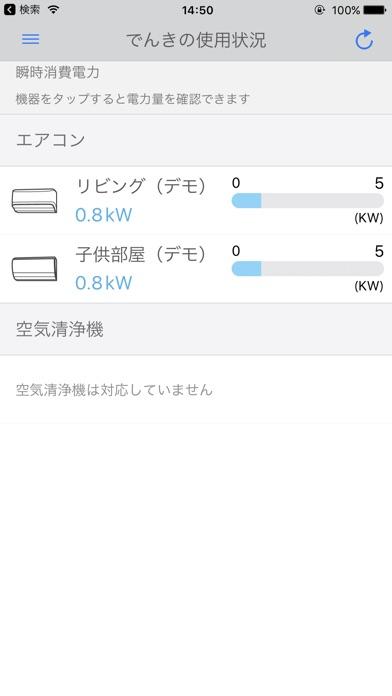 Daikin Smart APPのスクリーンショット7