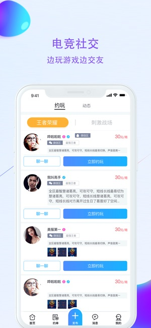 iphone photo storage full app 上的 约玩for王者荣耀辅助 3169