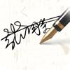 签名设计大师-个性化艺术签名字体速学