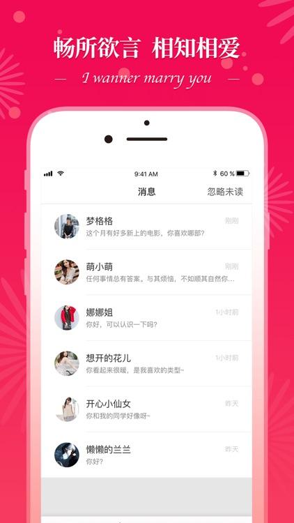 同城婚恋-同城交友全民社交神器 screenshot-3