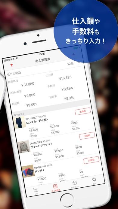 フリマアプリの売上管理-セラーブック 自動のフリマ売上管理スクリーンショット2