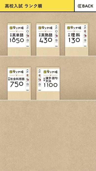 学研『ランク順 入試』スクリーンショット1