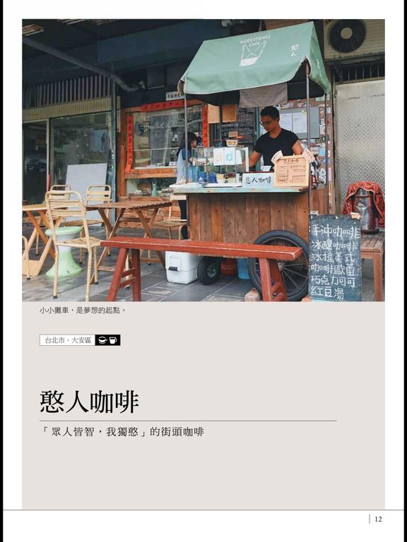 咖啡×日嚐 - The daily life screenshot 9