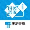 東京書籍 新総合図説国語 デジタル図説アプリ