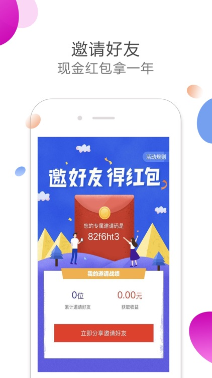 宝点理财-高收益金融理财投资平台 screenshot-3
