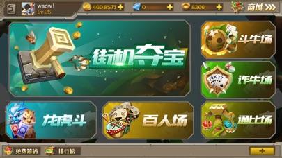 街机夺宝-百人斗牛休闲棋牌 screenshot