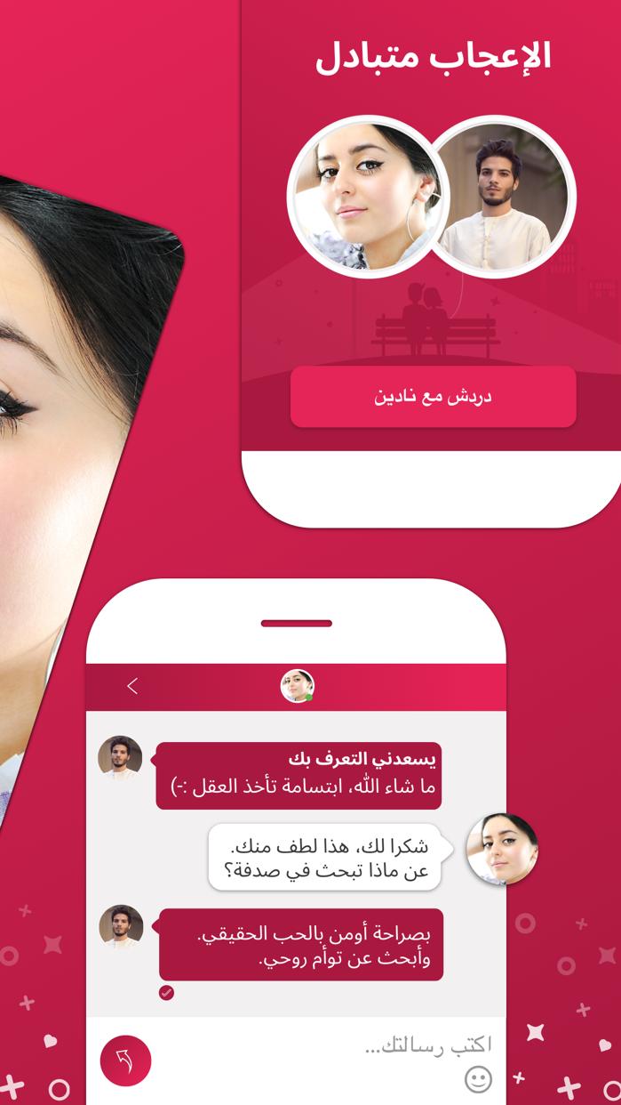 Soudfa - تعارف دردشة وزواج Screenshot