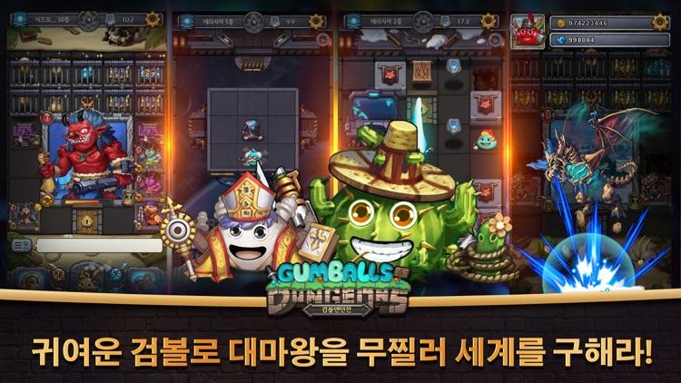 검볼앤던전 screenshot-3