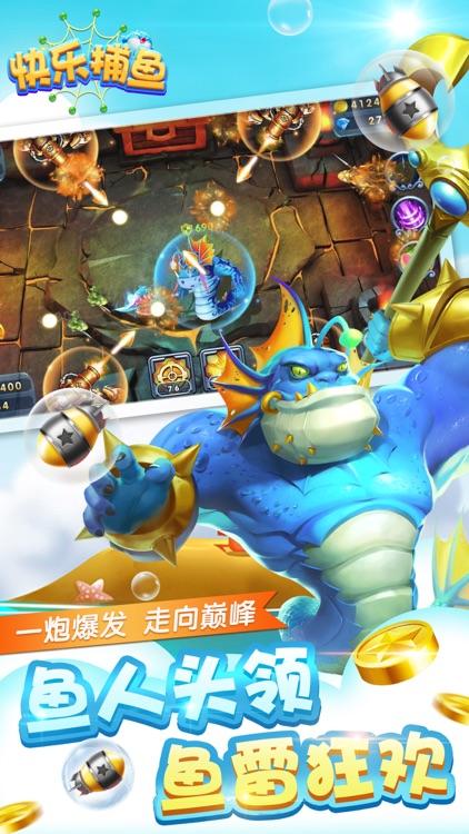 快乐捕鱼-街机捕鱼高手电玩捕鱼 screenshot-3