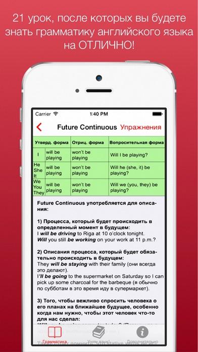 Выучи английский язык - Грамматика английского языка Screenshot 1