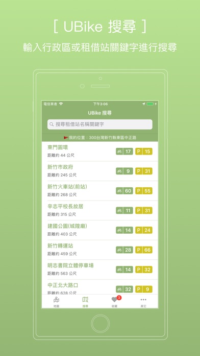 新竹市UBike+ screenshot 2