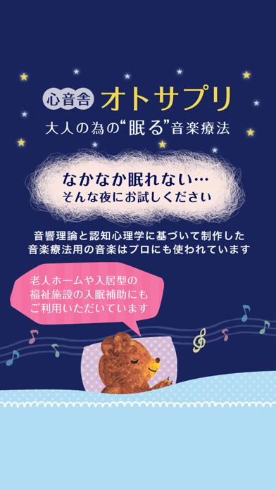 眠る音楽療法 大人の為の睡眠導入 ~オトサプリ~のおすすめ画像1