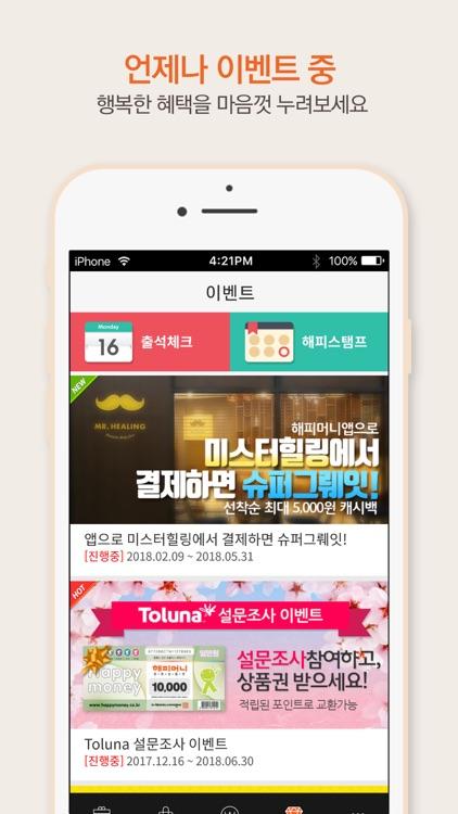 해피머니_행복충전소 screenshot-7