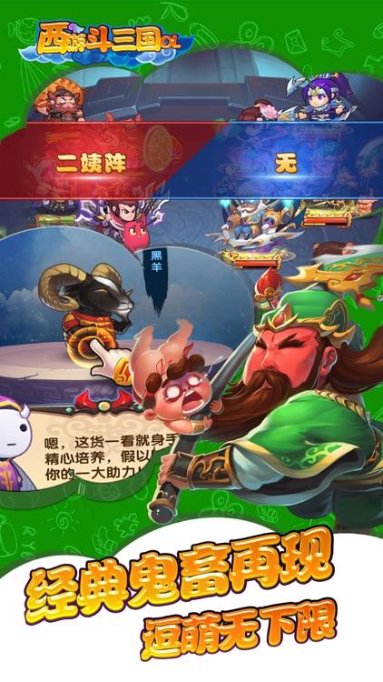 西游斗三国OL-无敌王者英雄策略卡牌手游 screenshot-4
