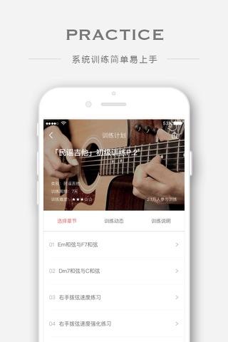 Finger-吉他,唱歌教学软件 - náhled