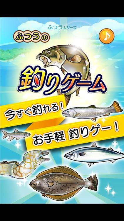 ふつうの釣りゲーム - 人気の魚釣りゲーム! screenshot-0