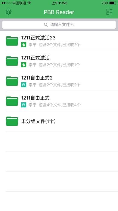 鹏保宝(PBB Reader)- 数字内容安全服务 screenshot one