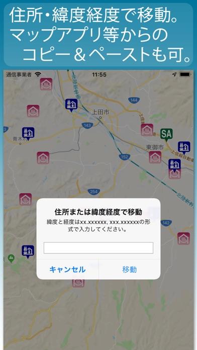 仮眠車中泊場所マップ drivePmap lite紹介画像5
