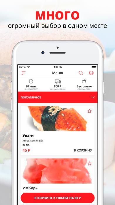 САКУРА   Энгельс screenshot 1