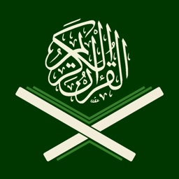 Al Quran English Translation