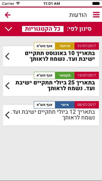 שופרסל שותפים Screenshot 2