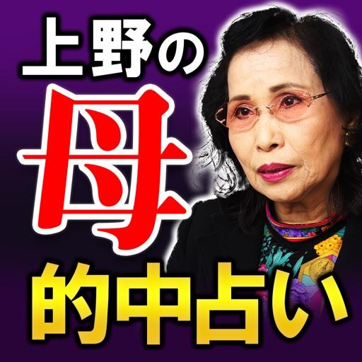 当たる占い師【上野の母】行列の占い
