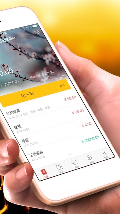 挖财记账理财-手机账本管家
