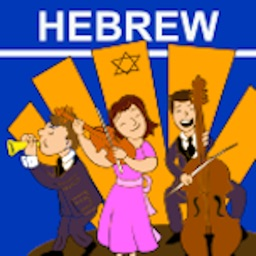 Learn Hebrew Vocab with Noyo